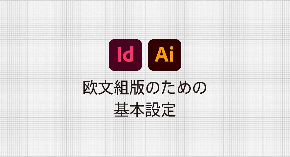 欧文組版のための基本設定(Indesign/Illustrator)